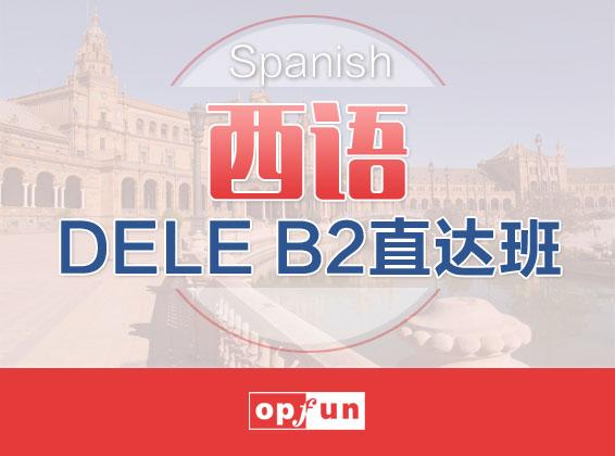 DELE B2直达班