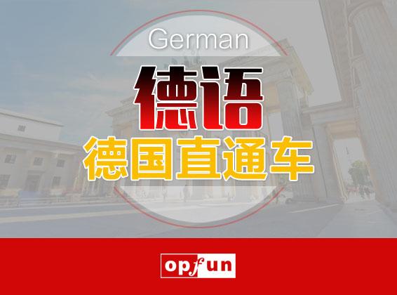德语18分签约直通车