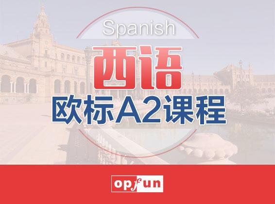 西语欧标A2课程
